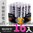 SONY 4號(AAA) SONY ULTRA 環保碳鋅電池 16顆
