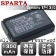 SPARTA Samsung BP-1310 安全防爆 高容量鋰電池