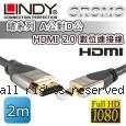 LINDY 林帝 CROMO 鉻系列A公對D公 HDMI 2.0 數位連接線 2m (41422)