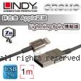 LINDY 林帝 CROMO系列 鋅合金 Apple認證 Lightning 8pin 傳輸線 1m (41575)