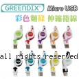 GREENDIX MicroUSB 彩色麵條 伸縮捲線 Fusion 0.8m
