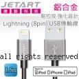 Jetart 捷藝 鋁合金 耐拉拔 強化設計Lightning (8pin) USB傳輸線 1.5m (CAA220)