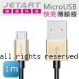 JetArt 捷藝 鋁合金 快充支援 MicroUSB 傳輸線 1m (CAB031)