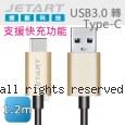 JetArt 捷藝 鋁合金 快充支援 USB3.0 A/公 轉 Type-C 傳輸線 1.2m (CAC2300)