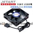 JetArt 捷藝 外接式 USB供電 液態軸承 7cm 靜音風扇 (DF7015UB)
