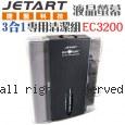 Jetart 捷藝 3合1 液晶螢幕 專用清潔組 EC3200(30ml)