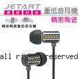 Jetart 捷藝 精密陶瓷 重低音耳機【黑】