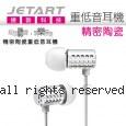 Jetart 捷藝 精密陶瓷 重低音耳機【白】