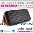 Jetart 捷藝 高音質 三角造型 無線NFC/藍牙 喇叭 BS2200