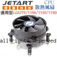 Jetart 捷藝 LGA775/1156/1155/1150 通用型 CPU 散熱風扇 JAPS07