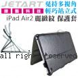 JetArt 捷藝 免持多視角 輕巧站立式 iPad Air2 保護套 麗緻紋 (SAJ010)
