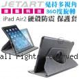 JetArt 捷藝 免持多視角 360度旋轉 iPad Air2 硬殼防震 保護套 (SAJ040)