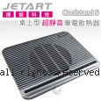 Jetart 捷藝 Coolstand 6桌上型 超靜音 筆電散熱器 (NPA100)