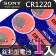 SONY 日本製 CR1220 鈕扣型電池 1顆