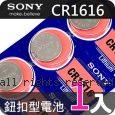 SONY 日本製 CR1616 鈕扣型電池 1顆