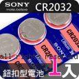 SONY CR2032 鈕扣型電池 1顆