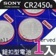 SONY CR2450B 鈕扣型電池 1顆