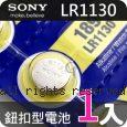 SONY 日本製 LR1130 鈕扣型電池 1顆