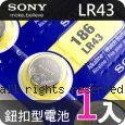 SONY 日本製 LR43 鈕扣型電池 1顆