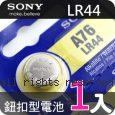 SONY 日本製 LR44 不含汞 鈕扣型電池 1顆
