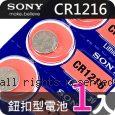 SONY 日本製 CR1216 鈕扣型電池 1顆