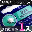 SONY 日本製 SR616SW 鈕扣型電池 1顆