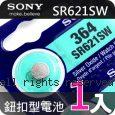 SONY 日本製 SR621SW 鈕扣型電池 1顆