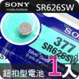 SONY 日本製 SR626SW 鈕扣型電池 1顆