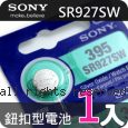 SONY 日本製 SR927SW 鈕扣型電池 1顆