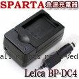 SPARTA Leica BP-DC4 急速充電器