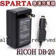 SPARTA RICOH DB-20 急速充電器