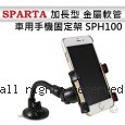 SPARTA 加長型 金屬軟管 車用手機固定架 SPH100