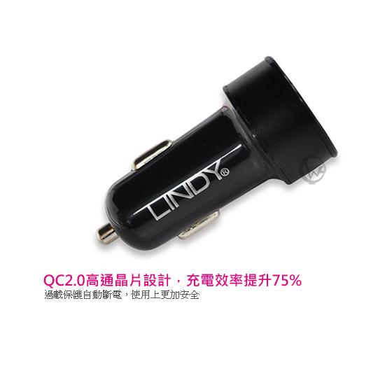 LINDY 林帝 雙埠 QC2.0 車用快速充電器 (73307) 02