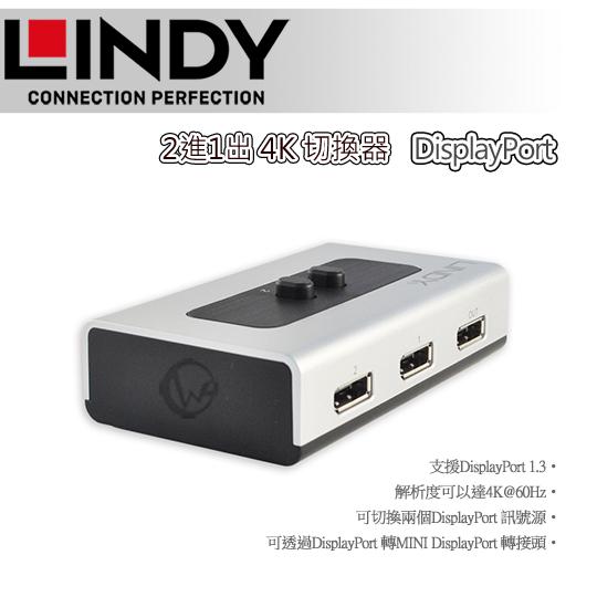 LINDY 林帝 DisplayPort 2進1出 4K 切換器 (38411) 01
