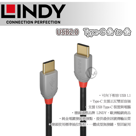 LINDY 林帝 ANTHRA USB 2.0 Type-C 公 to 公 傳輸線
