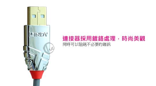 LINDY 林帝CROMO 鉻系列 USB2.0 Type-A/公 to Mini-B/公 傳輸線 03