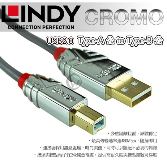 LINDY 林帝 CROMO 鉻系列 USB2.03 A公 to B公 傳輸線