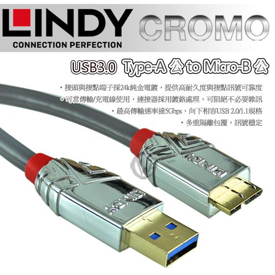LINDY 林帝 CROMO系列 USB3.0 Type-A/公 to Micro-B/公 傳輸線 01