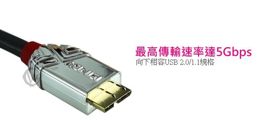 LINDY 林帝 CROMO鉻系列 USB3.0 A公 to Micro B 傳輸線 03