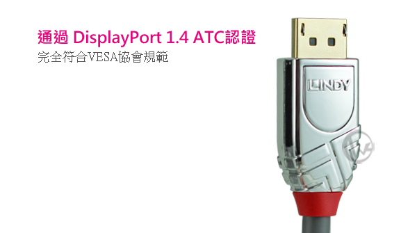 LINDY 林帝GOLD系列 DisplayPort 1.4版 公 to 公 傳輸線