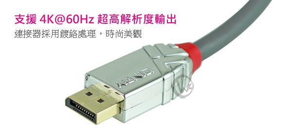 LINDY 林帝GOLD系列 DisplayPort 1.3版 公 to 公 傳輸線