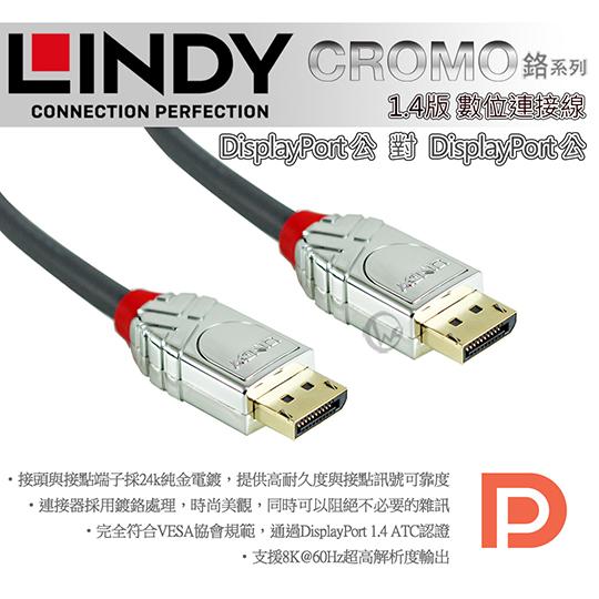 LINDY 林帝CROMO鉻系列 DisplayPort 1.4版 公 to 公 傳輸線