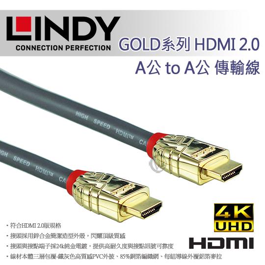 LINDY 林帝GOLD系列 HDMI 2.0(Type-A) 公 to 公 傳輸線