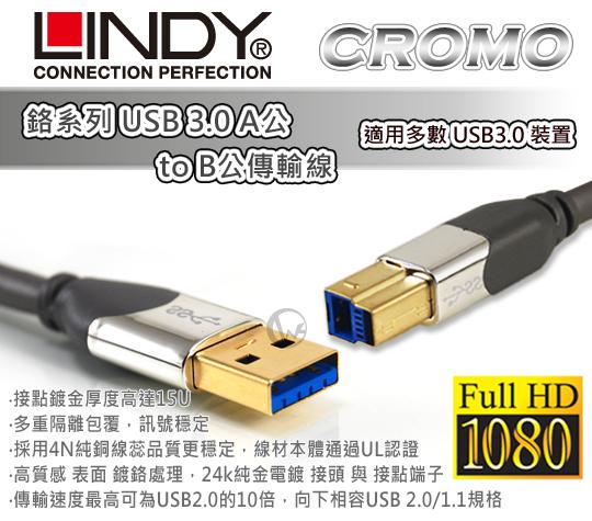 LINDY 林帝 CROMO鉻系列 USB3.0 A公 to B公傳輸線 xm (4161x)