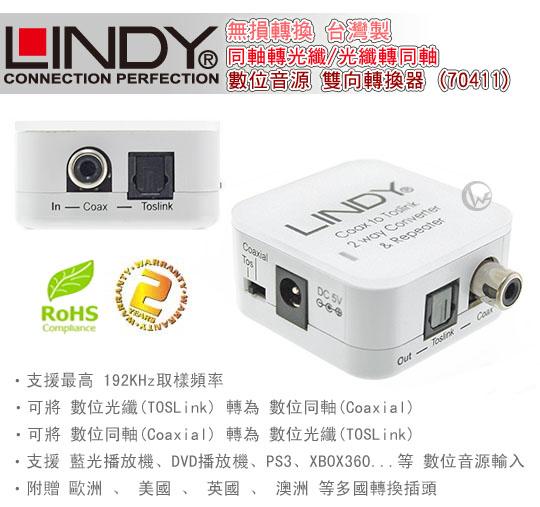 LINDY 林帝 無損轉換 同軸轉光纖/光纖轉同軸 台灣製 數位音源 雙向轉換器 (70411)01