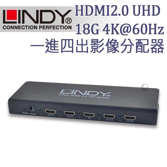 LINDY 林帝 HDMI2.0 UHD 18G 4K@60Hz 一進四出 影像分配器 (38241)