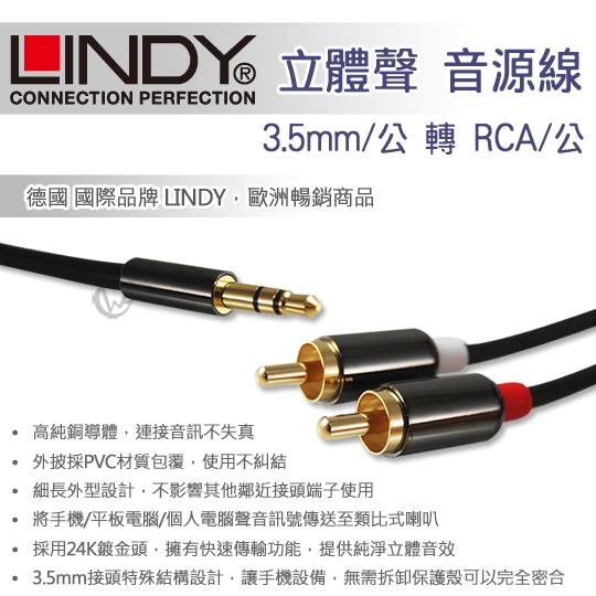 LINDY 3.5mm公 轉 RCA公 立體聲 音源線  01