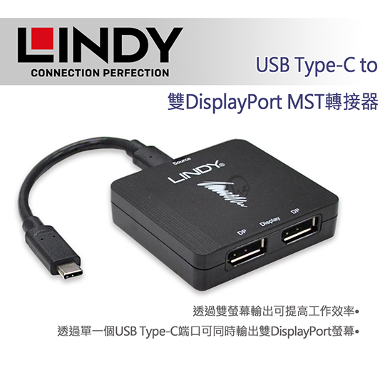 LINDY 林帝 USB Type-C to 雙DisplayPort MST轉接器 (43232)