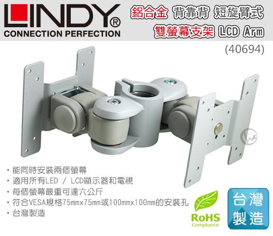 LINDY 林帝 台灣製 鋁合金 背靠背 短旋臂式 雙螢幕支架 LCD Arm (40694) 01