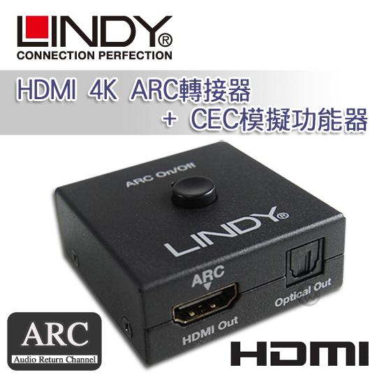 LINDY 林帝 HDMI 4K ARC轉接器+CEC模擬功能器 (38068)  01